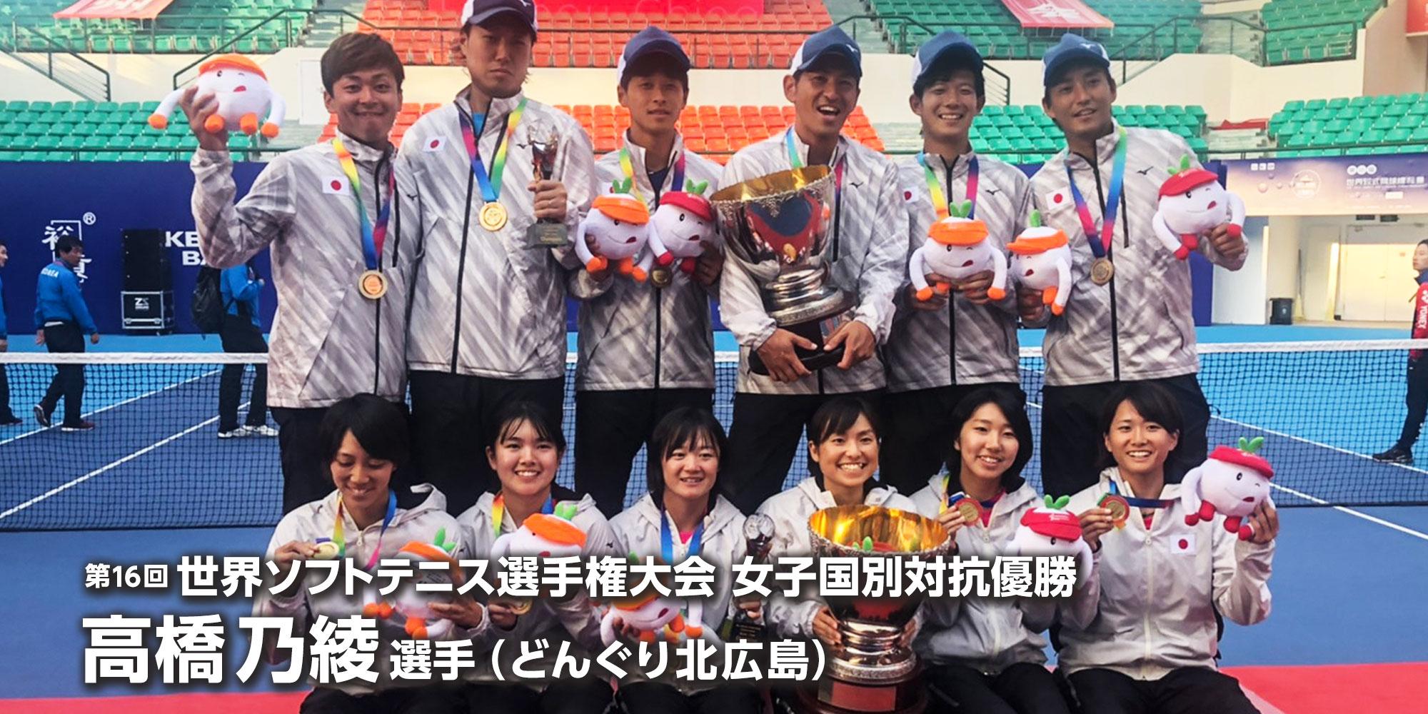 岩手県ソフトテニス連盟