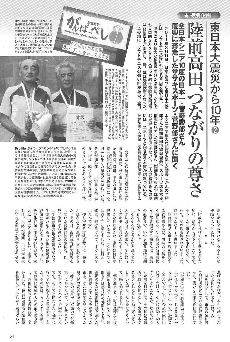 ソフトテニス・マガジン記事(陸前高田市)